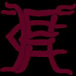 Horley logo